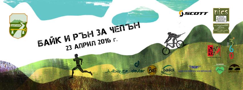 """5-то юбилейно издание на състезанието """"Байк и Рън за Чепън"""" (23 април 2016)"""