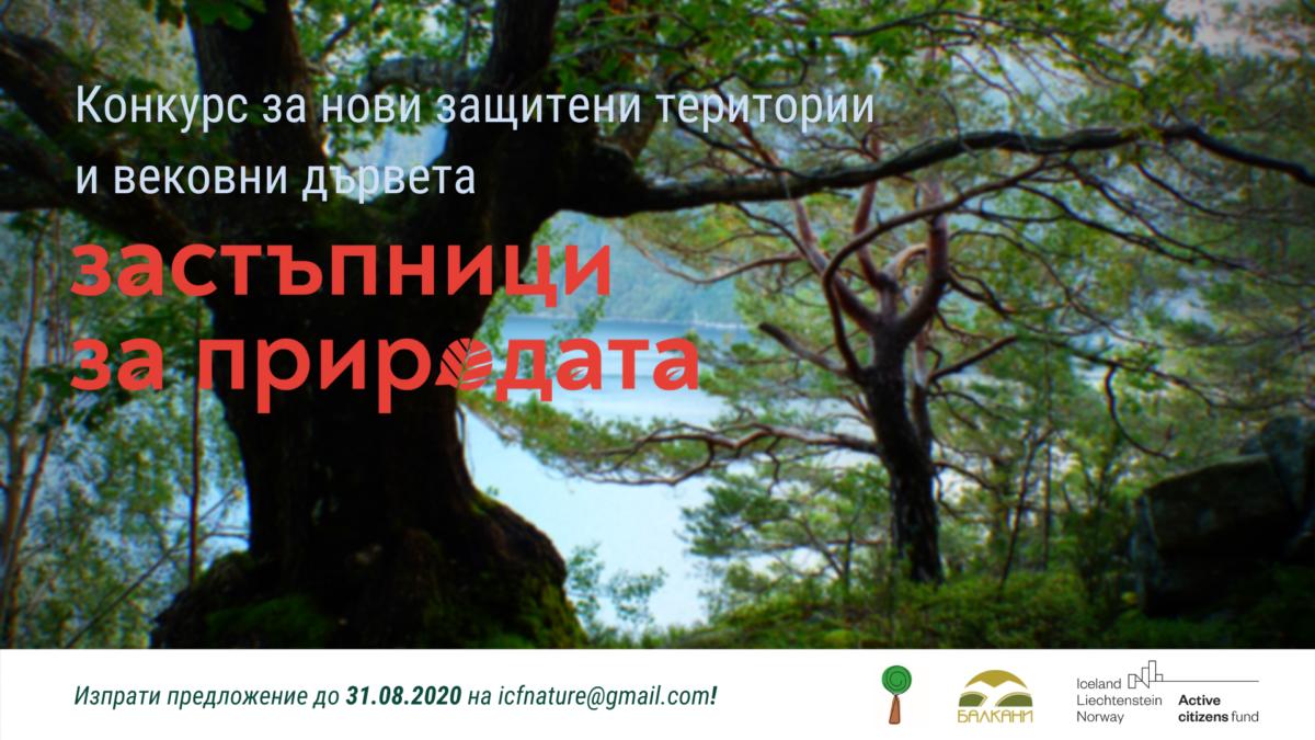 """Започва конкурс """"Застъпници за природата"""" за обявяване на нови защитени територии и вековни дървета"""