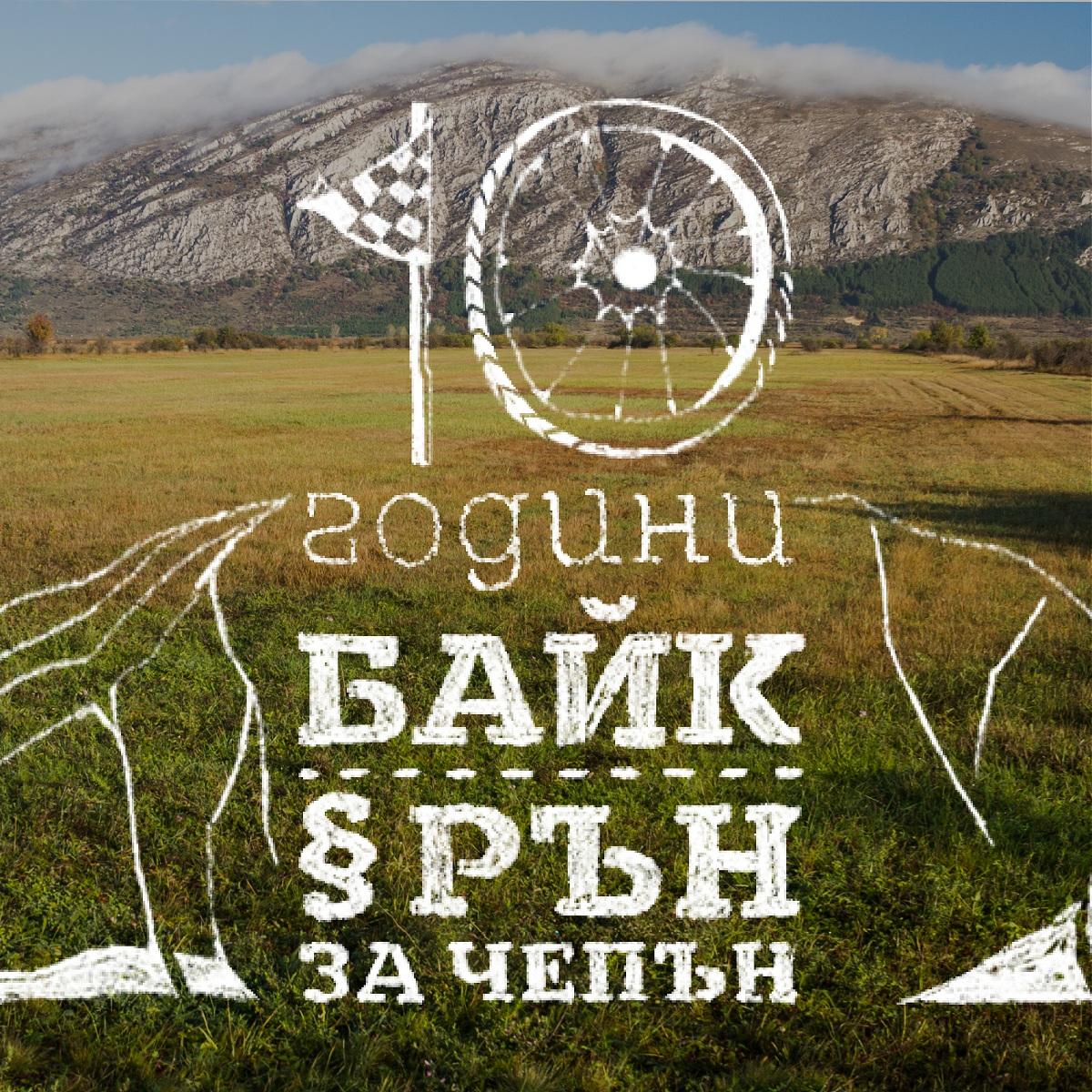 """Състезанието за планинско бягане и колоездене """"Байк и рън за Чепън"""" празнува 10 години на 17 април!"""