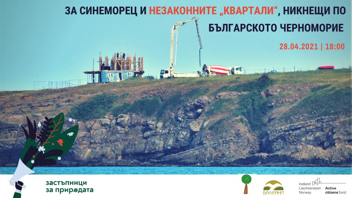 """За Синеморец и незаконните """"квартали"""", никнещи по българското Черноморие"""